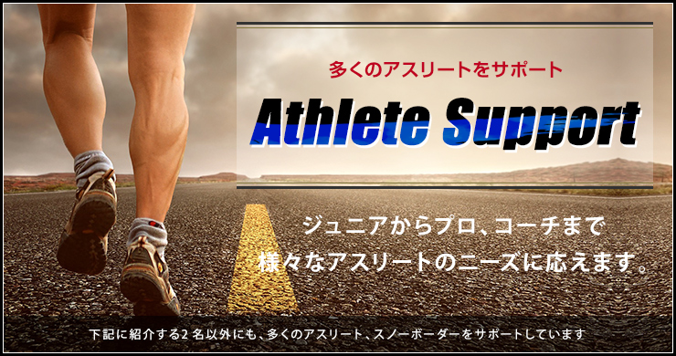 athlete support